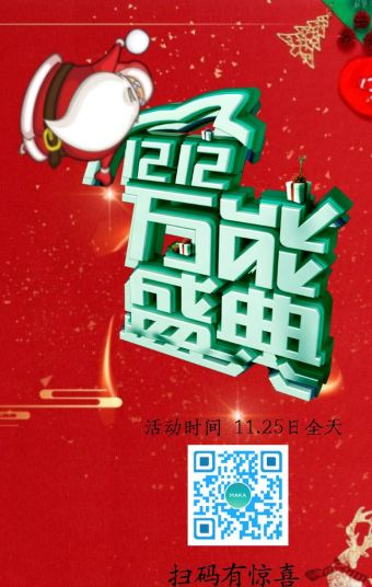 喜迎双12兼圣诞节促销海报