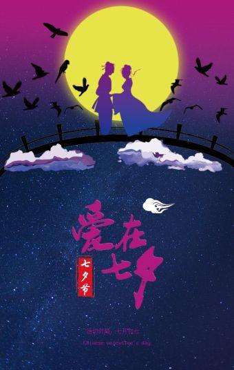 七夕节产品推广促销