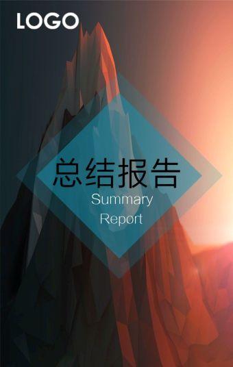 企业实用总结报告模板公司年会总结报告模板