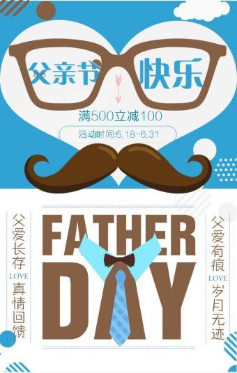父亲节-618年中大促销!