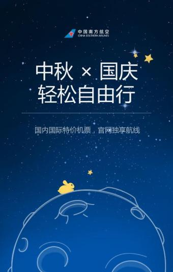中秋国庆旅游产品推广