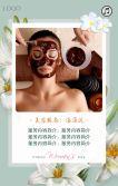 女性妆容 美体修型 活动宣传模板4
