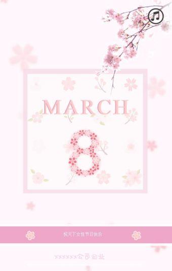 女生节祝福