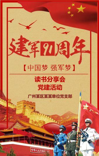八一建军节党建活动邀请函读书分享会宣传政府机关单位