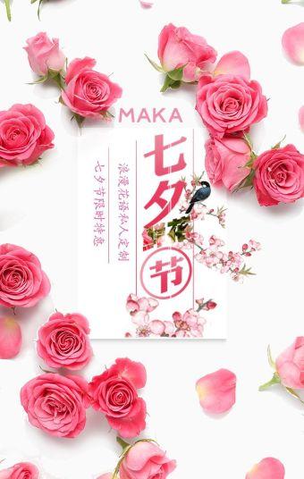 浪漫七夕节鲜花店促销模板