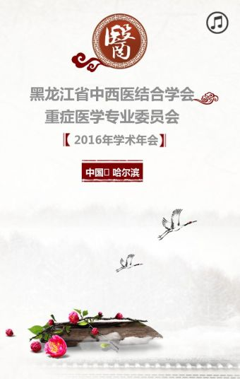2016中西医结合学会年会邀请函