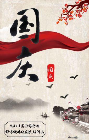 国庆节企业祝福  旅游公司宣传促销 大气古风模板