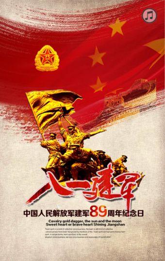 建军节宣传模板