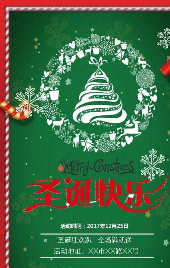 圣诞节商铺活动宣传海报