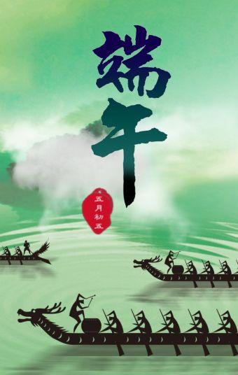 端午节中国风个人企业节日祝福宣传H5