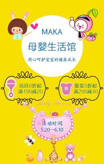 母婴店通用模板/新店开业/促销/周年庆/新品热卖