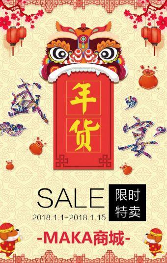 喜庆年终钜惠/年货节/商场店铺年终促销/年货促销