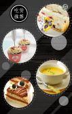 甜点糕点咖啡店推广模板