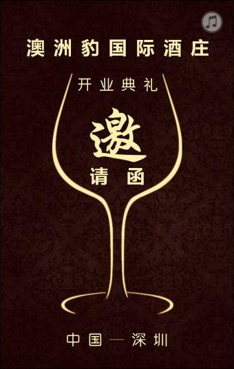 葡萄酒开业典礼邀请函
