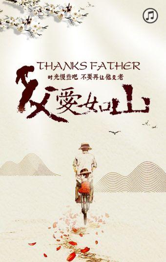父亲节 祝福  给爸爸  贺卡 通用 父亲