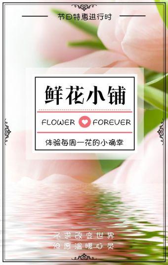 七夕花店鲜花产品节日特价优惠促销