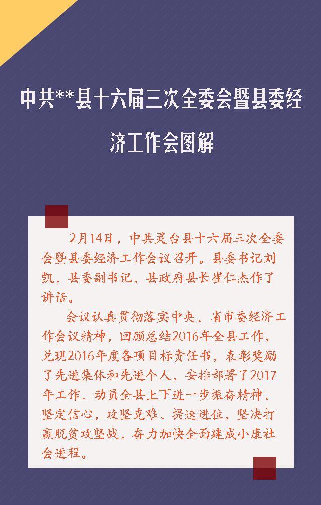 中共**县十六届三次全委会暨县委经济工作