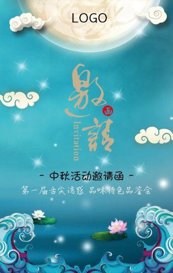 XX公司中秋活动邀请函
