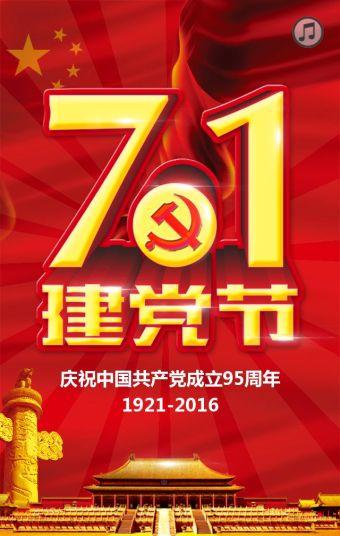 71建党节