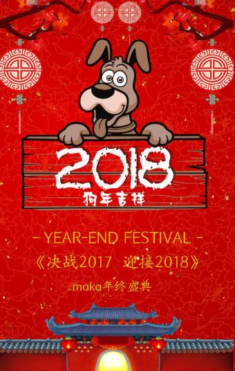 2018年终盛典、企业祝福、公司祝福、新年祝福