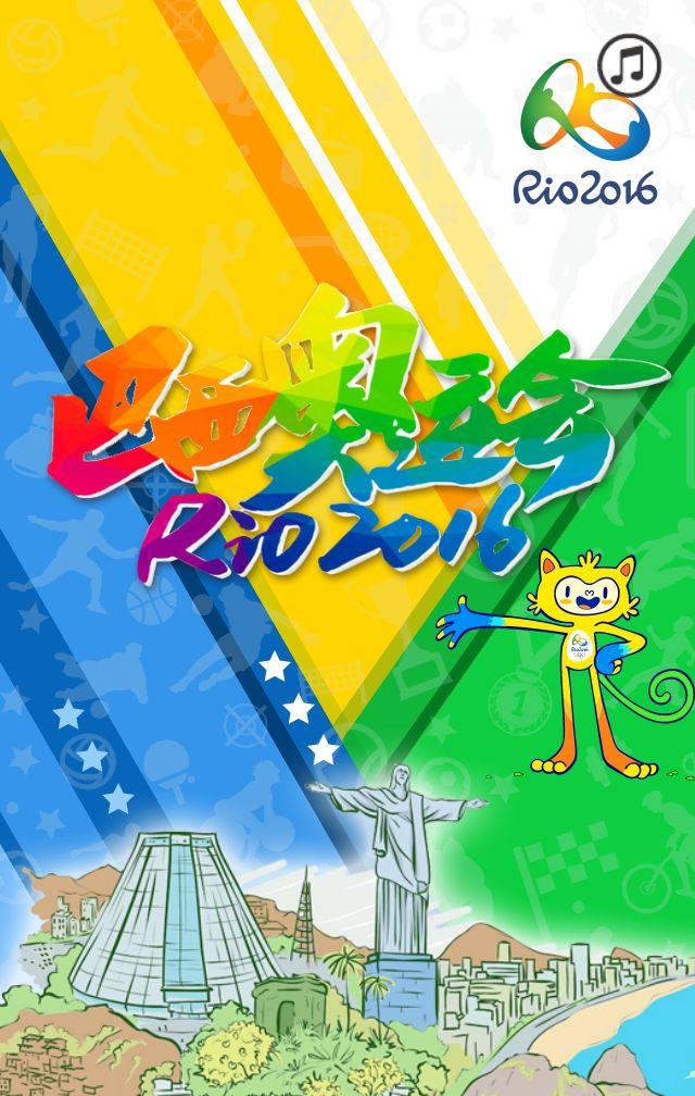 里约奥运会,中国加油!