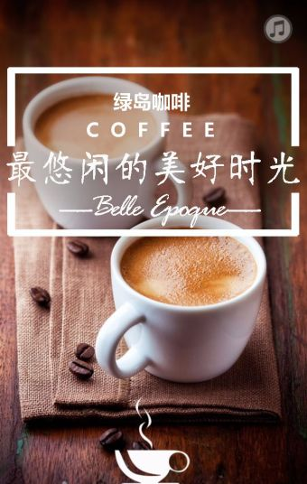 咖啡店新品推广活动促销宣传通用模板