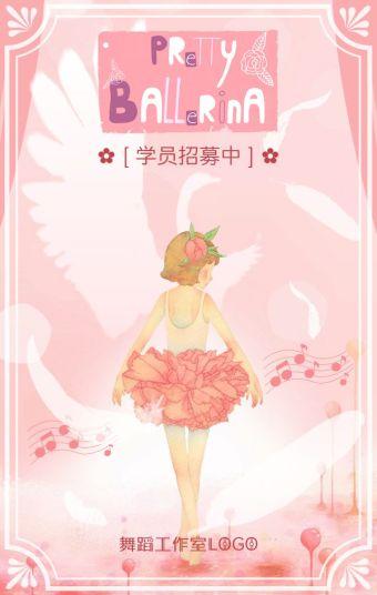 暑假暑期清新少年儿童舞蹈艺术才艺招生活动宣传模板_1