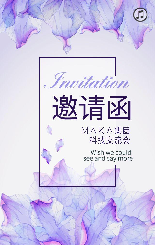 邀请函 唯美 紫色 清新 简洁 科技 高端大气 会议