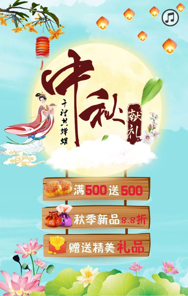 中秋节商品促销通用模板_maka平台海报模板商城