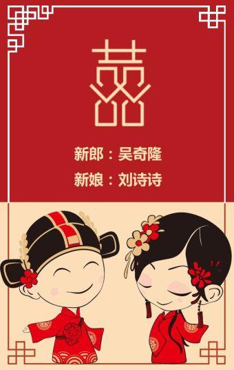 中国风复古大红婚礼邀请函H5