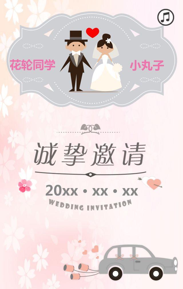 小清新婚礼请帖,邀请函_maka平台海报模板商城