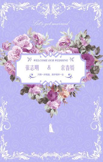 紫色欧式婚礼邀请函