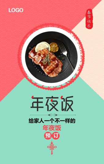春节餐厅促销 年夜饭预订