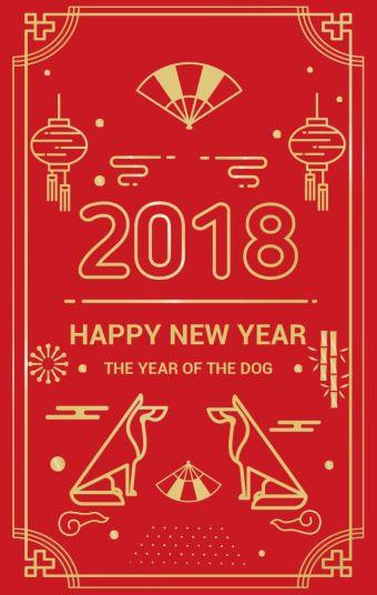 喜庆2018狗年贺卡