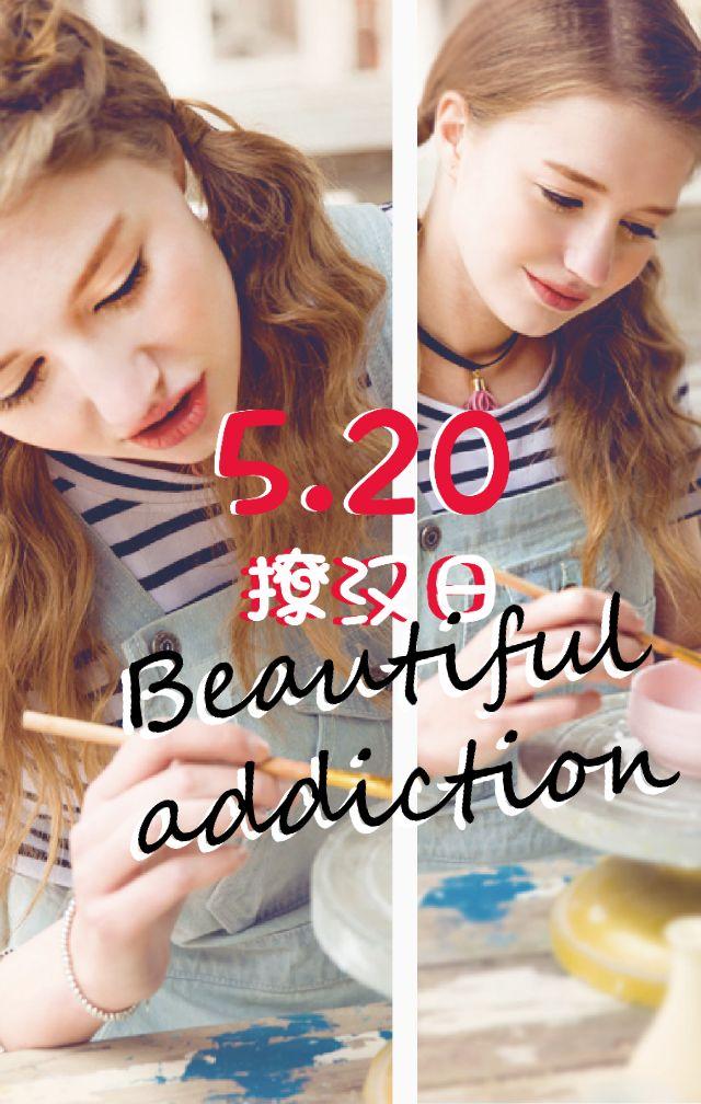 5.20撩汉日 商品大促销