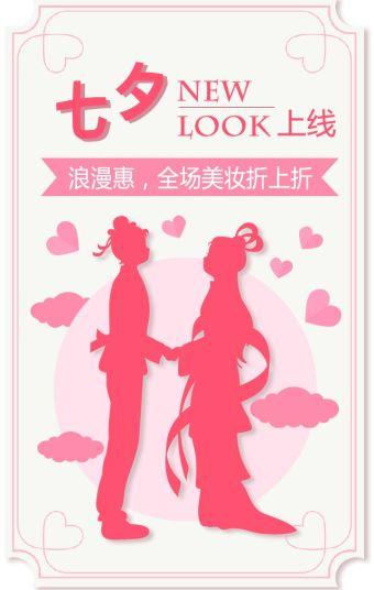 七夕促销活动产品介绍美妆专题