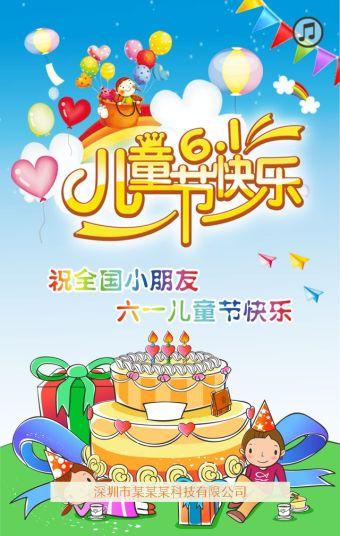 61儿童节活动促销