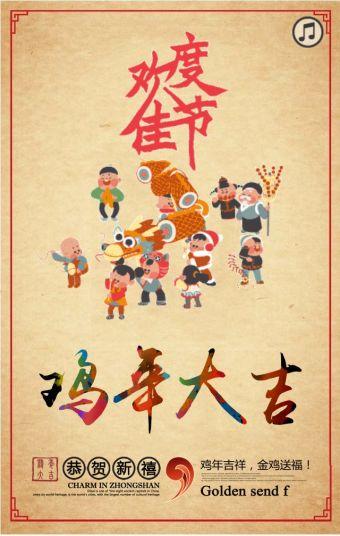 新年祝福2