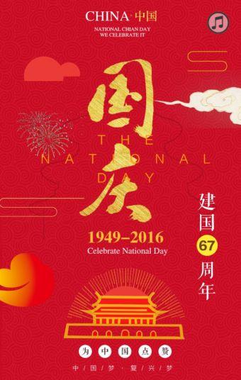 红色 大气国庆节产品推广模板