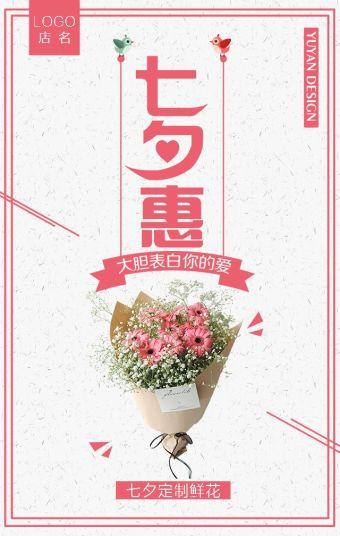 七夕情人节鲜花定制