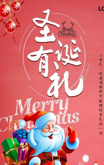 圣诞节促销店铺宣传打折优惠活动贺卡海报