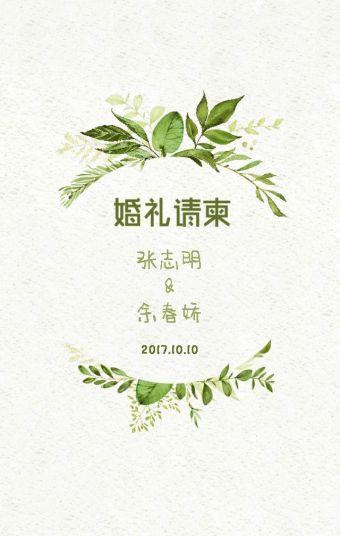 森系大气清新简约淡绿水彩|婚礼邀请函