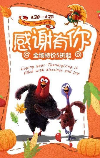 感恩节 活动促销宣传 邀请函 感恩节祝福贺卡 感恩节企业宣传 感恩节商场打折 周年庆典 感恩回馈 电