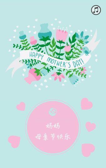 小清新母亲节贺卡