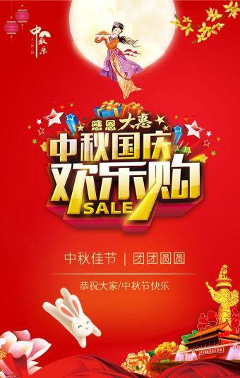 炫酷喜庆中秋节国庆活动促销模板