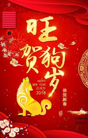 2018新年/春节/狗年/亲友祝福贺卡/拜年贺卡/中国风/红金高端/精美大气/拜年/狗年祝福/企业拜
