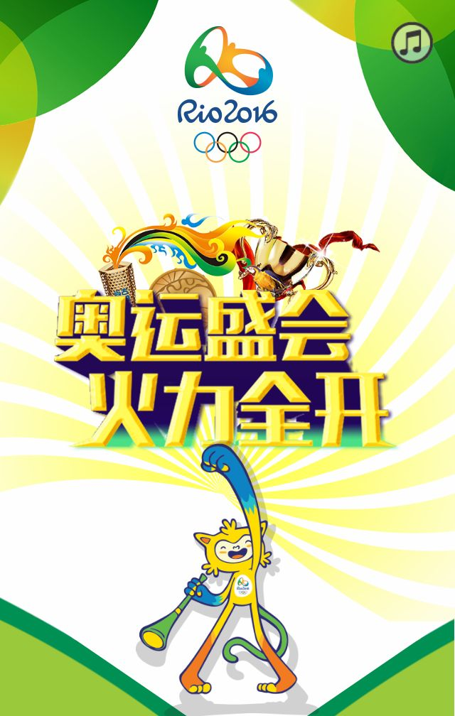 看奥运、猜金牌、赢大奖