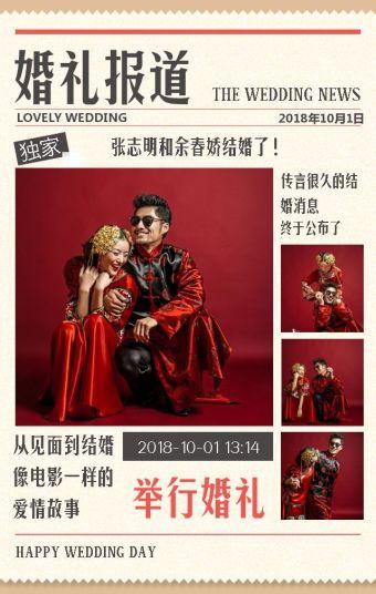 爆款创意婚礼日报高端时尚大气中国风结婚婚礼喜帖请帖邀请函