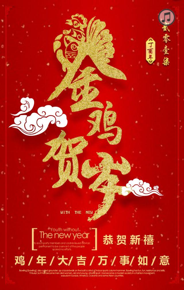 新年贺卡祝福语_maka平台海报模板商城