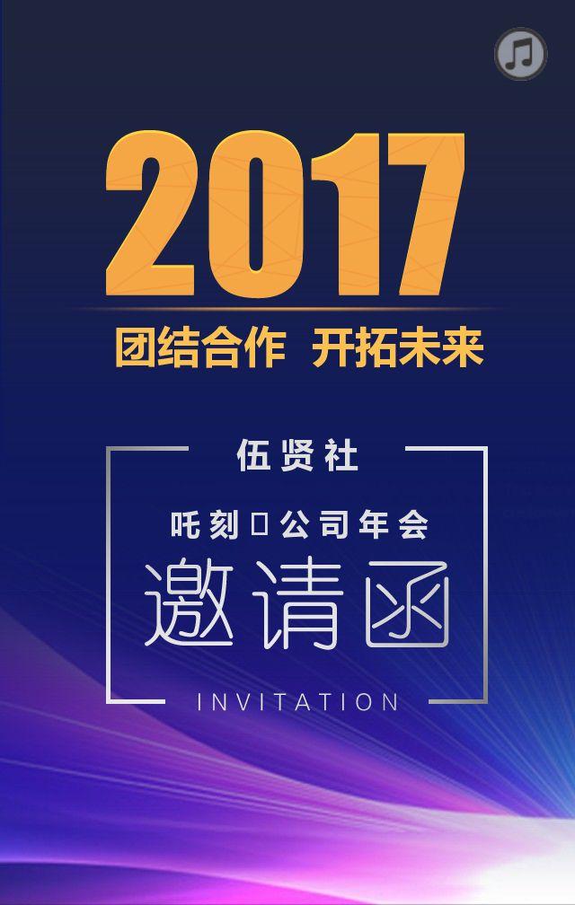 2017年公司年会·年终总结2